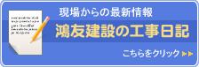 鴻友建設の工事日記