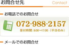 お電話でのお問合せは072-988-2157